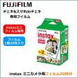 【宅急便コンパクト】フジフイルム チェキフィルムinstax mini 10枚撮り 2本パック(20枚パック インスタックス インスタント mini8 結婚式)