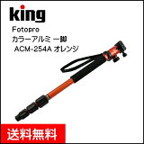 [・レビューを書いておまけあり]KING Fotopro カラーアルミ 一脚(4段)自由雲台付き オレンジ ACM-254A-OR