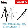おためしセット KING fotopro 三脚+一脚「DIGI-204 ブラック or ホワイト」+「DIGI-MP1BH(自由雲台付き)」(運動会 登山 軽量 ビデオ カメラ キャンプ アウトドア 卒業式 入学式 天体望遠鏡)