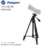 ������̵����KING fotopro DIGI-9300 ��Ĺ157cm��3�ʿ����淿������� ����顦�ӥǥ��б� ���� �������աۡ�DIGI-204 ��ư�� ���̥����� �����ȥɥ� ´�ȼ� ���ؼ� ŷ��˾�����