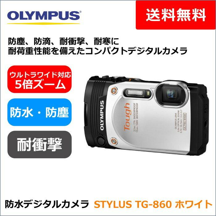 【送料無料/新品アウトレット】オリンパス 防水デジタルカメラ TG-860 ホワイト(OLYMPUS スノーボード スキーマリン ダイビング プール 海水浴 工事現場記録)