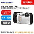 【送料無料/在庫限り】オリンパス 防水デジタルカメラ TG-860 ホワイト(OLYMPUS スノーボード スキーマリン ダイビング プール 海水浴 工事現場記録)