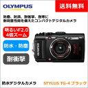 【送料無料】オリンパス 防水デジタルカメラ TG-4 ブラック(OLYMPUS スノーボード スキーマリン ダイビング プール 海水浴 工事現場記録)