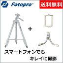 三脚 fotopro DIGI-204 +スマートフォン�