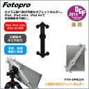 【送料無料】Fotopro 三脚取付タブレットホルダーブラック FTH-IPM234BK(iPad Air2 iPad Pro タブレット)