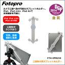 【送料無料】Fotopro 三脚取付タブレットホルダーホワイト FTH-IPM234WH(iPad Air2 iPad Pro タブレット)