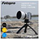 【送料無料】Fotopro SY-310 おすすめ小型カメラ三脚 ブラック(登山 軽量 ビデオ キャ
