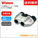 Vixen(ビクセン)パ・リーグ8倍双眼鏡 埼玉西武ライオンズ(プロ野球 スポーツ観戦 アウトドア