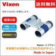 【送料無料】Megrasメグラス H6x16 6倍(ビクセン vixen 双眼鏡 観劇 旅行 ライブ)
