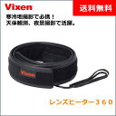 【送料無料】ビクセン(Vixen) レンズヒーター360 外径45〜100mm推奨 (一眼レフカメラ 交換レンズ フィルタ 天体望遠鏡 天体観測 夜景撮影)