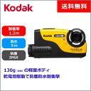 [送料無料]防水対応「スポーツカメラ」コダック Kodak WP1(単3形乾電池対応 防塵防水耐衝撃)