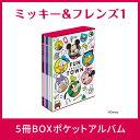 5PLポケットアルバム ディズニー/ミッキー&フレンズ1【アルバム5冊】【ディズニー】【ミッキー】