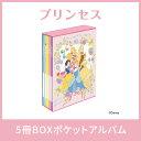 5PLポケットアルバム ディズニー/プリンセス【アルバム5冊】【ディズニー】【プリンセス】