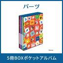 5PLポケットアルバム ディズニー/パーツ【アルバム5冊】【ディズニー】【ミッキー】