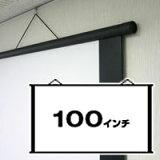ペーパースクリーンタペストリータイプ100インチワイド(16:9)!【smtb-TK】【10P06May15】