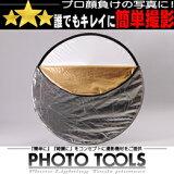 商品撮影 レフ板 105cm 5カラー (白・黒・金・銀・半透明)