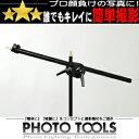 商品撮影 ブーム 75-140cm (16mmダボ)
