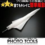 商品摄影 umbrella 白(透过类型)90cm[商品撮影 アンブレラ ホワイト (透過タイプ) 90cm]