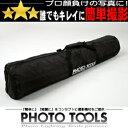 スタンドバッグ 105cm ●撮影機材 照明 商品撮影 p028
