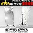 商品撮影 スタンド レフ板 90×180cm 4カラー (白・銀・黒・半透明)