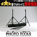 背景スタンド ロングタイプ ●撮影機材 照明 商品撮影 p079