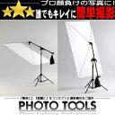 撮影 照明 スタンド レフ板 + ブーム セット 90×180cm 4カラー (白・銀・黒・半透明)