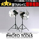 送料無料 ストロボ MS-PRO 600 アンブレラ 2灯セット ●撮影セット 撮影キット p097