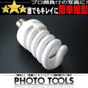【3200K 電球色】 インバーター蛍光灯電球(消費電力36W 200Wタイプ)