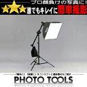 撮影機材 ソフトボックス ブーム + ライトスタンド セット 50*50cm