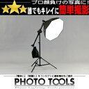60cm オクタゴン ソフトボックス ブーム ライトスタンドセット ●定常光 撮影ライト スタジオ照明 p208