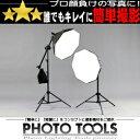 60cm オクタゴン ソフトボックス ブーム ライトスタンド 2灯セット ●撮影機材 照明 商品撮影 p209