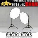 撮影機材 ソフトボックス オクタゴン + ライト スタンド 2灯セット 80cm (ブームセットなし)