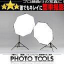 100cm オクタゴン ソフトボックス ライトスタンド 2灯セット ●撮影セット 撮影キット p213