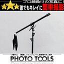 撮影 照明 ブーム(大) 80-160cm (16mmダボ)