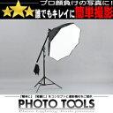 100cm オクタゴン ソフトボックス ブーム ライトスタンドセット ●撮影機材 照明 商品撮影 p230