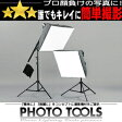 商品撮影 ストロボ モノブロック 180W + ソフトボックス 60×60cm + ブーム 2灯セット