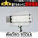 商品撮影 蛍光管ライト L-255 本体 (オスラム社製 55W×2灯 )