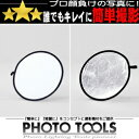 2色レフ板 白/銀 ●フラッシュ 撮影ライト スタジオ照明 p300