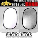 楕円レフ板 80x120cm 大 ●撮影機材 照明 商品撮影 p302