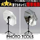 1口ソケット アンブレラセット ●定常光 撮影ライト スタジオ照明 p004
