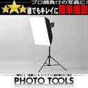 送料無料 ストロボ MS-PRO 400 ソフトボックスセット ●撮影セット 撮影キット p052