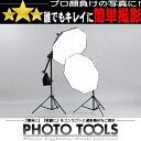 80cm オクタゴン ソフトボックス ブーム ライトスタンド 2灯セット ●撮影機材 照明 商品撮影 p229