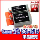 BCI-15/BCI-16シリーズ単品販売|キャノン(canon)互換汎用インクカートリッジ(染料インク)【安心1年保証】付き【BCI-15BLACK BCI-15COLOR BCI-16CLR|PIXUS iP90 iP90v mini220 SELPHY DS810 DS700 他対応】純正インクではありません