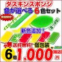 【期間限定】ダスキンスポンジ送料