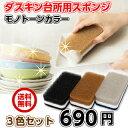 RoomClip商品情報 - ダスキン台所用スポンジ抗菌タイプ3色セット(モノトーン)