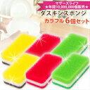 ダスキン台所用スポンジ抗菌タイプ6個セット (ビタミンカラー)