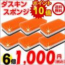 ポイント10倍【送料無料】ダスキン台所用スポンジ抗菌タイプ6個セット(オレンジカラー)