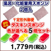 【送料無料】DUSKIN ダスキンスポンジ選べる5個と風呂・化粧室用スポンジセット 食器用 バス スポンジ 送料込み キッチン スポンジ02P18Jun16