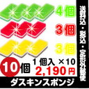 ダスキン販売商品売上第1位 年間1000万個以上売れているロングセラ−商品です。 リピ−タ−続出! これを使ったらもう他のものは使えません