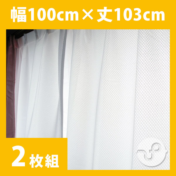 防音レースカーテン「トル」幅100cm×丈103cm 2枚組【送料込】(北海道・沖縄・離島除く)